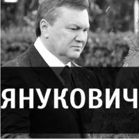 Россия, война, Янукович
