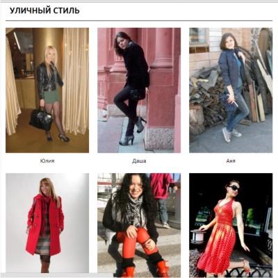 фото, мода, глянец, женский журнал, уличный стиль, фешн-проект