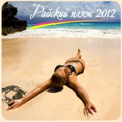 отдых, фотоконкурс, райский пляж, укрзолото, призы, журнал
