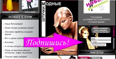 fashion-клуб журнала Glianec.com.ua, модный журнал, вконтакте, новости моды