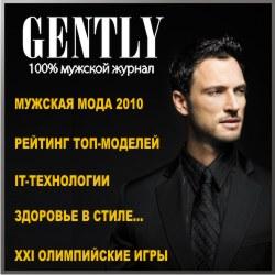 Мужской журнал GENTLY