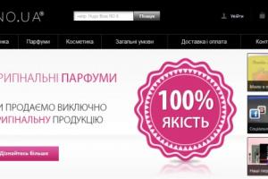 Главная страничка интернет-магазина www.elnino.ua, все парфюмерные и косметические новинки в одном месте
