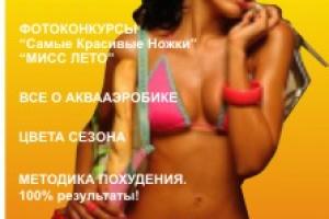 Лето с журналом Glianec!